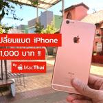 รีวิวเปลี่ยนแบต iPhone 1,000 บาท ของแท้จากศูนย์ : มีสาขาไหนบ้าง, ใช้เวลาเท่าไหร่, เครื่องไหนเปลี่ยนได้บ้าง ?