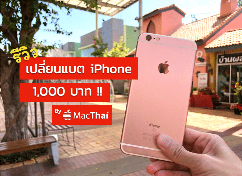 macthai-review-iphone-change-battery-8