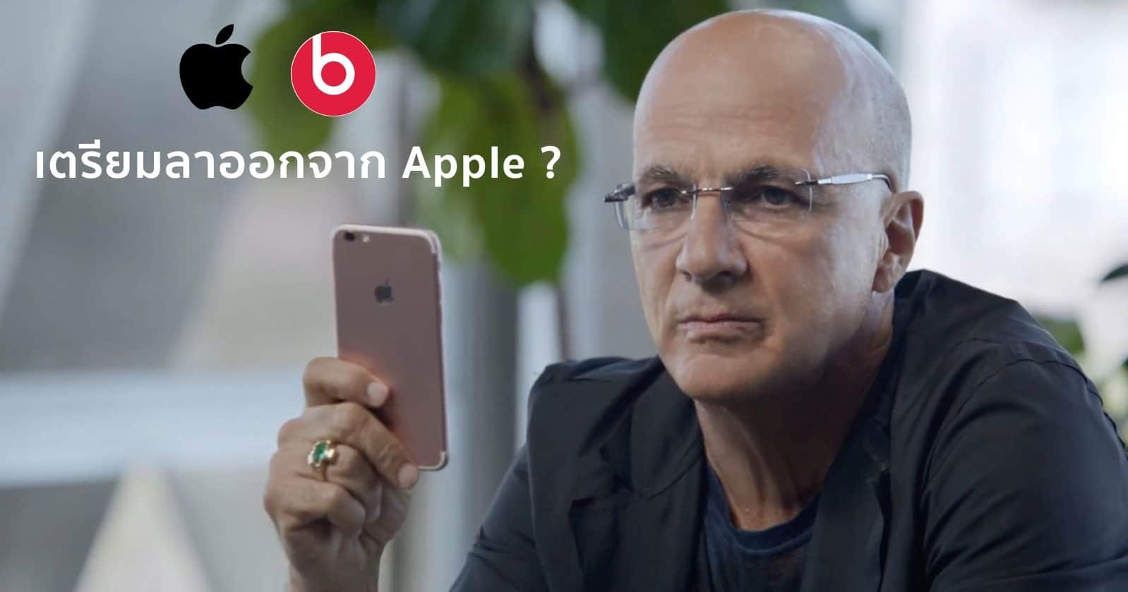 promotional-apple-music-jimmy-iovine 2