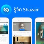รู้จัก Shazam มีดีอย่างไรทำไม Apple ถึงซื้อด้วยมูลค่า 400 ล้านดอลลาร์