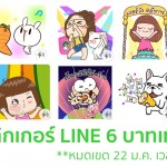 sticker line promotion 6 baht jan 2018-2