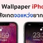 วิธีทำ Wallpaper ขอบดำ ให้สังเกตจอแหว่งบน iPhone X ยากขึ้น