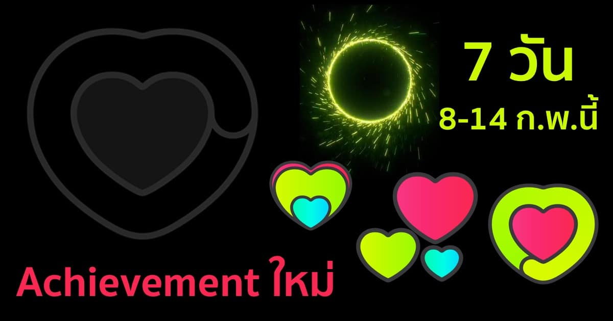 apple-watch-valentines-day-challenge 33