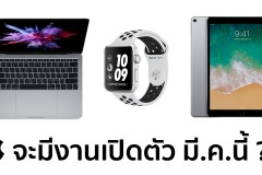 digitimes-new-apple-products-starting-march