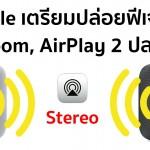 """Apple เตรียมอัปเดต HomePod เพื่อรองรับฟีเจอร์ """"FullRoom"""" และ """"AirPlay 2"""" ปลายปีนี้"""