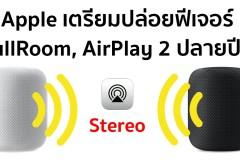 homepod airplay 2 fullroom