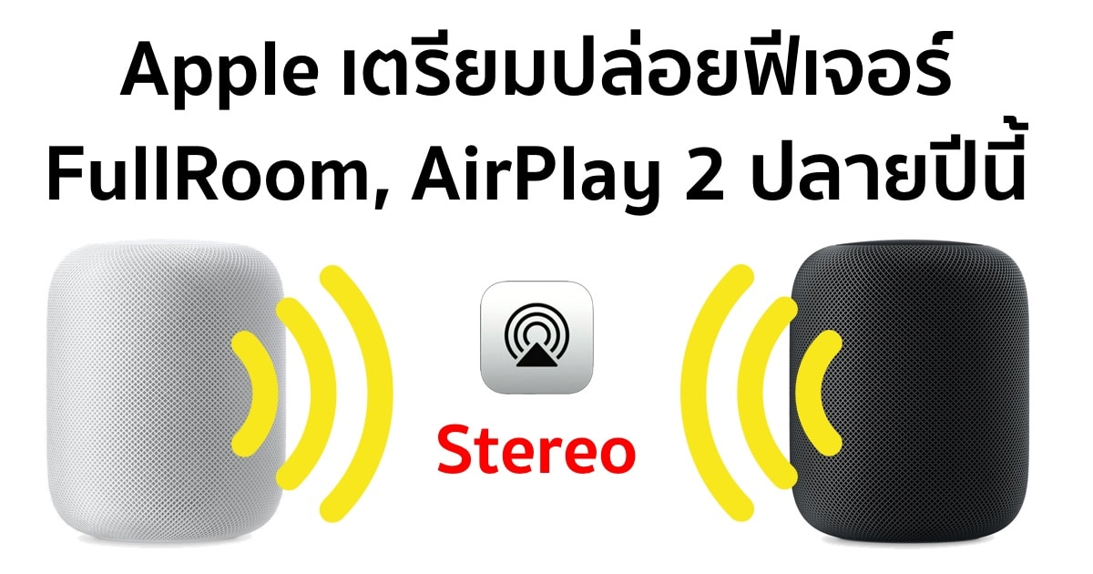 homepod airplay 2 fullroom