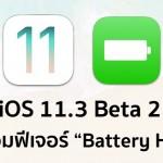"""Apple ปล่อย iOS 11.3 Beta 2 มาพร้อมฟีเจอร์ """"Battery Health"""" ดูสถานะแบตเตอรี่และแจ้งเตือนเมื่อแบตเสื่อม"""