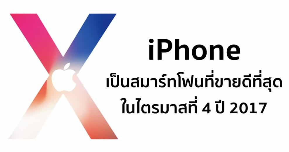 iphone-best-selling-smartphone-q4-2017