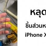 [หลุด] ภาพชิ้นส่วนหน้าจอแรกของ iPhone X Plus ขนาด 6.5 นิ้ว