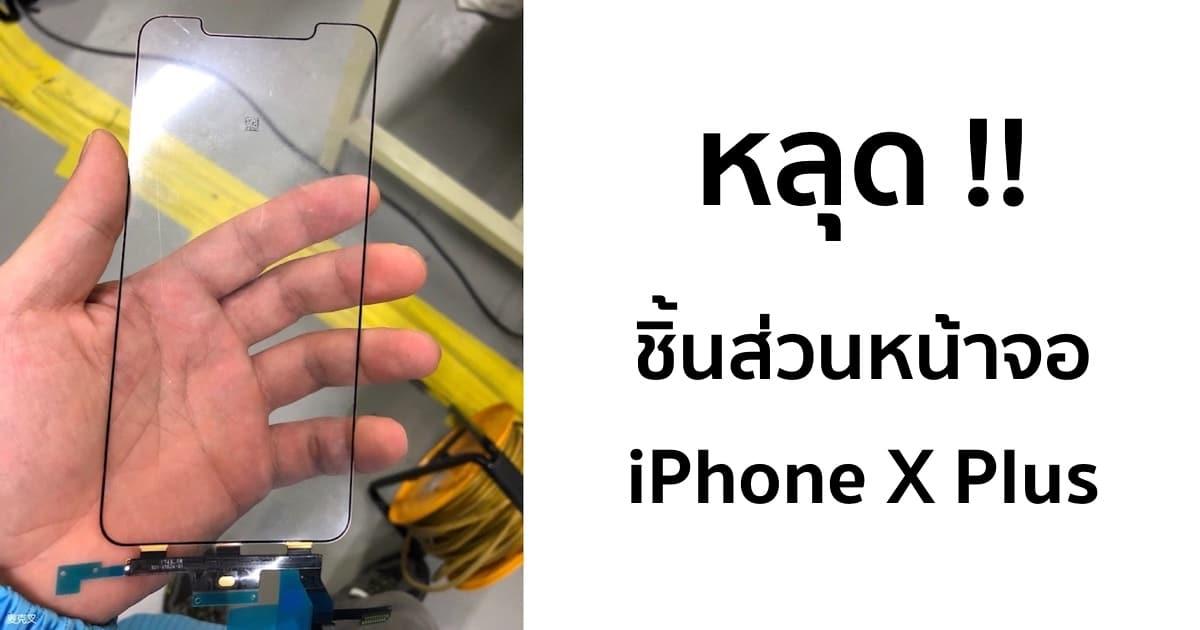 iphone_x_plus_digitizer 2