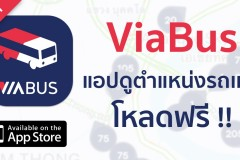 viabus ios thai featured