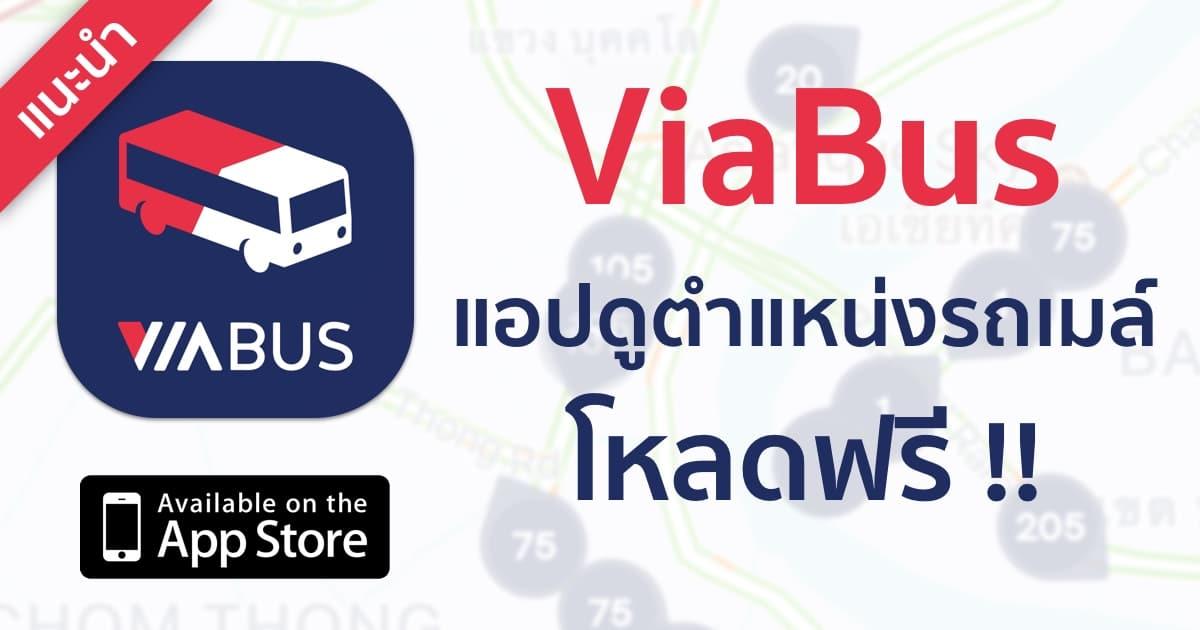 viabus ios thai featured