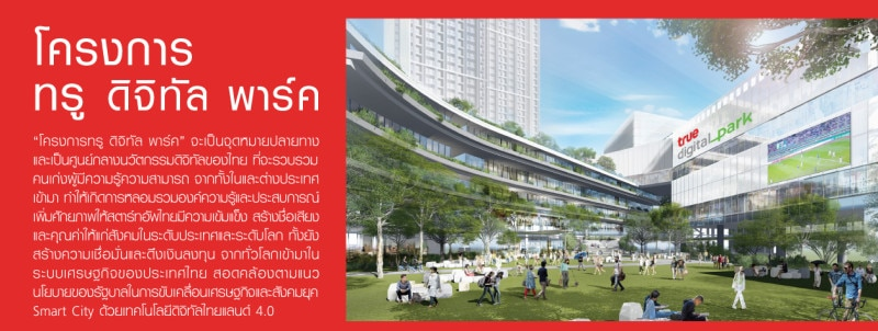AW_Edittorial_True IoT 08 (Smart City)