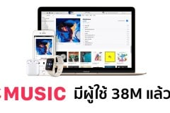 apple-music-trio 2
