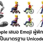 Apple ยื่นเสนอ Emoji ลายผู้พิการ เพื่อใช้บนมาตรฐาน Unicode