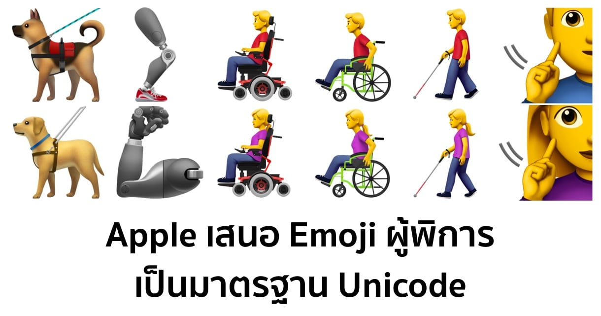 apple-proposes-new-accessibility-emoji-images