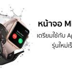 Apple กำลังซุ่มทำหน้าจอ MicroLED ใช้เอง พร้อมนำไปใช้กับ Apple Watch อย่างแรก