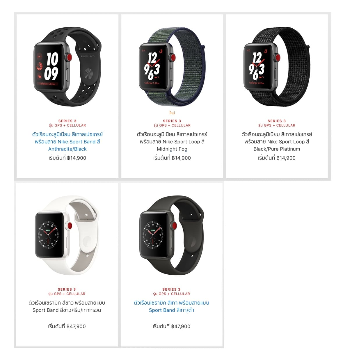 apple watch series 3 gps cellular thailand-2