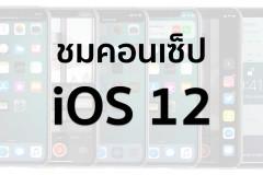 concept ios 12-4