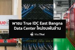 data_center_ture