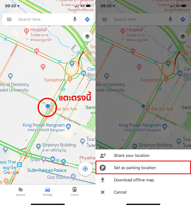 google maps pin to car parking-2