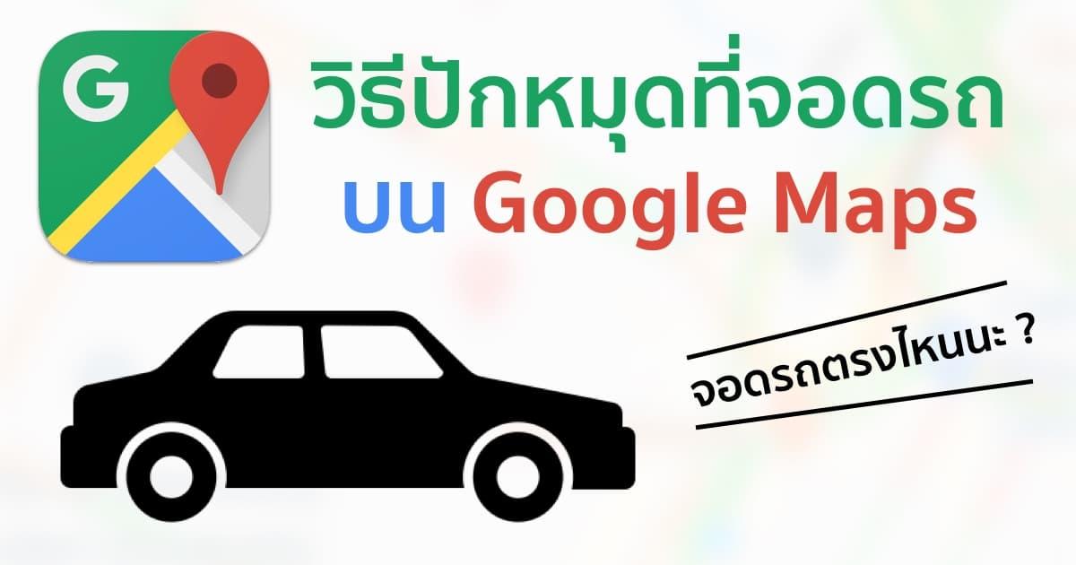 google maps pin to car parking-3