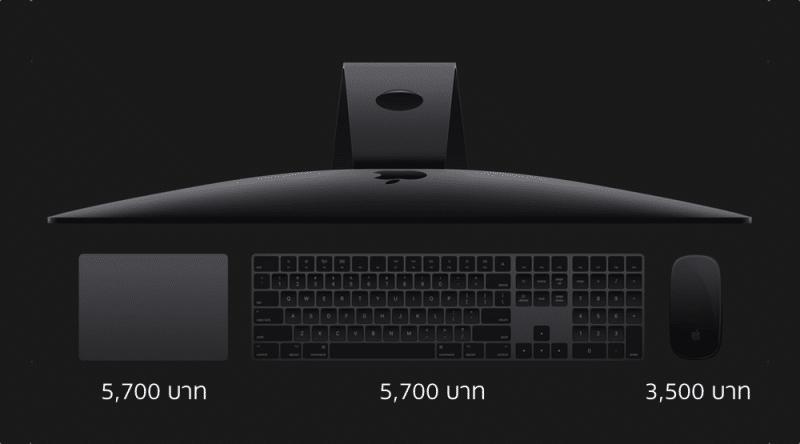Apple เตรียมเลิกจำหน่ายขายเมาส์, คีย์บอร์ด และแทร็กแพดสี Space Gray เร็ว ๆ นี้