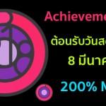 Apple เตรียมแจก Achievement ใหม่ ต้อนรับวันสตรีสากล วันที่ 8 มีนาคมนี้ !!