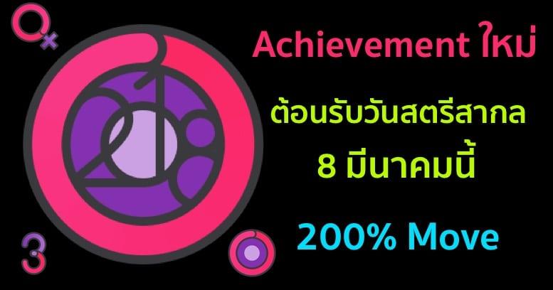 international-womens-day-activity-challenge