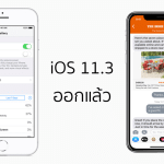 iOS 11.3 ออกแล้ว พร้อม Animoji ใหม่, แสดงข้อมูลแบตเตอรี่ชัดเจนขึ้น และอื่น ๆ