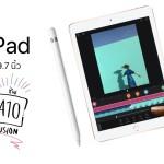 Apple เปิดตัว iPad 9.7″ ใหม่ อัพสเปคเป็น A10 Fusion, รองรับ Apple Pencil เริ่มต้น 11,500 บาท