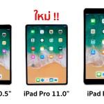 [ลือ] iPad Pro รุ่นใหม่ มาพร้อมจอ 11 นิ้ว เปิดตัวในงาน WWDC เดือน มิ.ย.ปีนี้