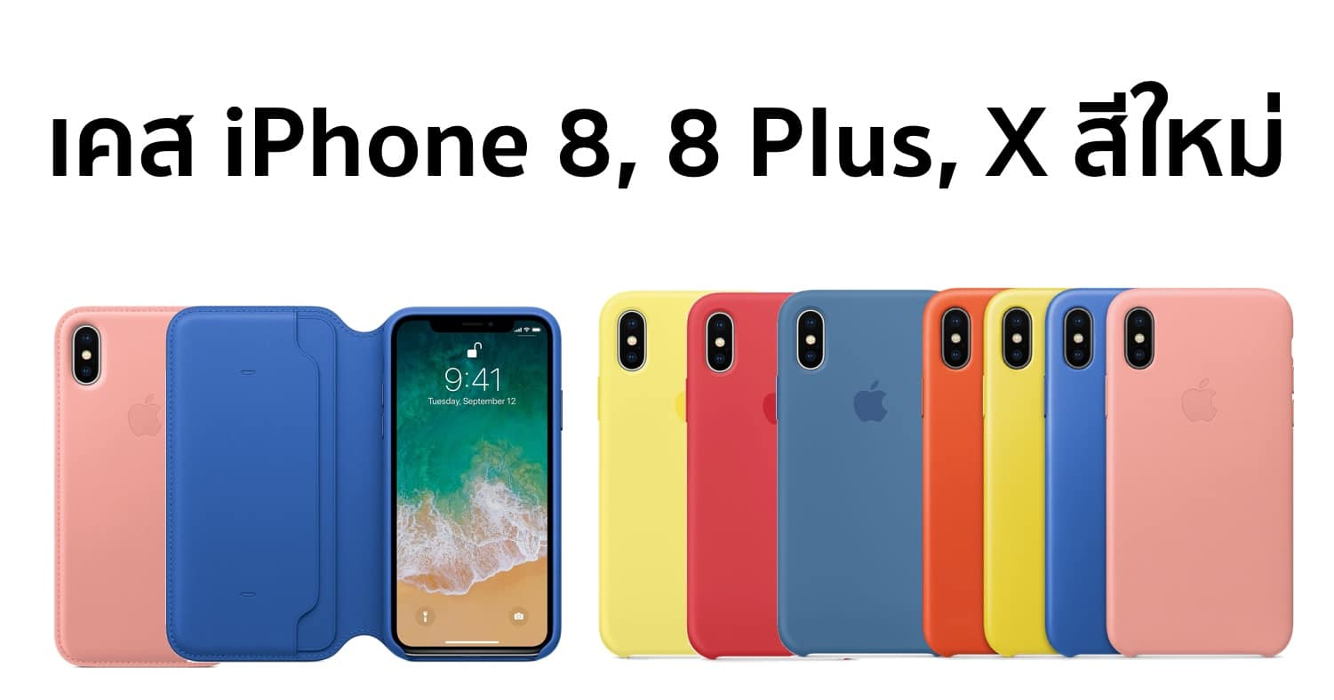 iphone 8 plus x case new spring collection