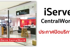 iserve centralworld out of service 2