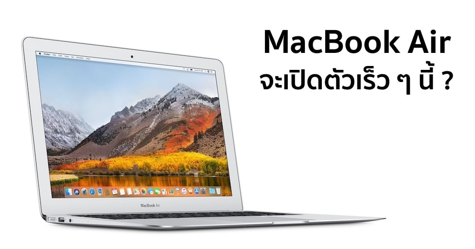 kgi-cheaper-macbook-air-2q-2018