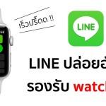 line-support watchos-4-apple-watch-4