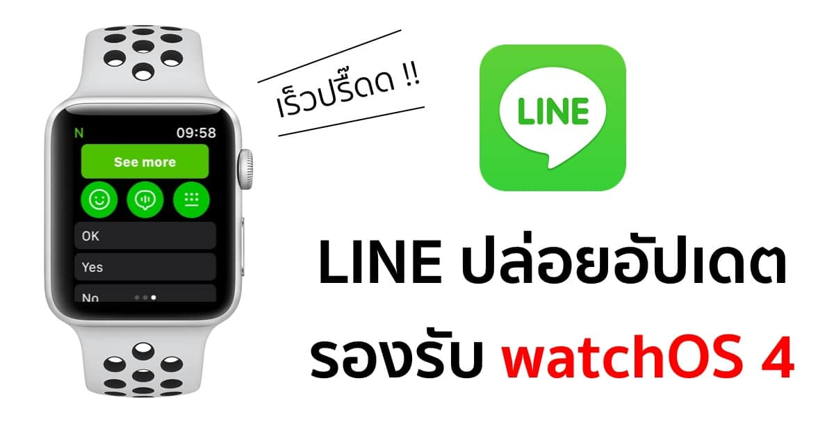 line-support watchos-4-apple-watch-4