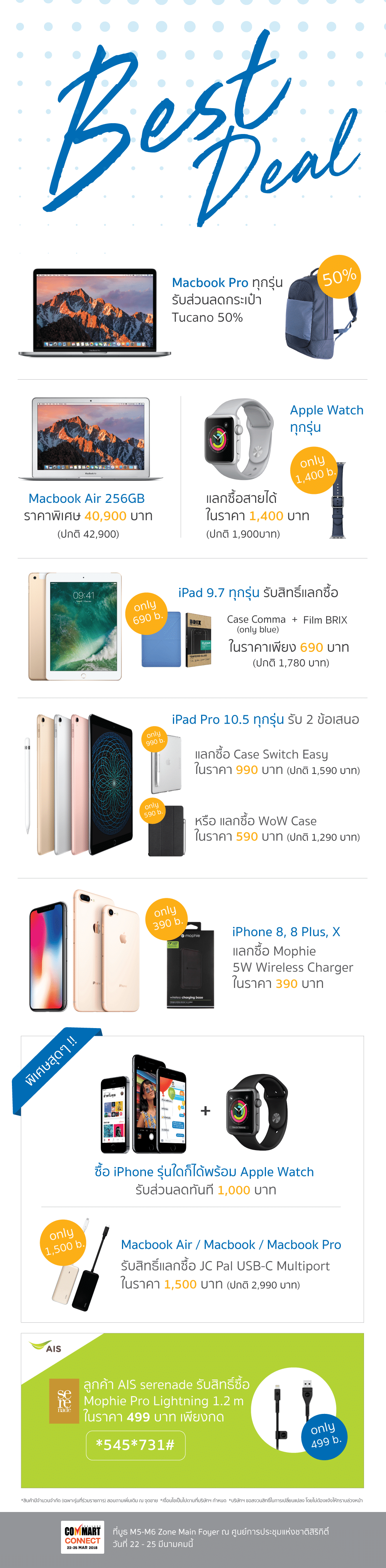 promotion istudio by spvi commart mar 2018-1
