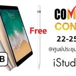 iStudio by SPVi จัดโปรฯ งานคอมมาร์ท, ซื้อ iPad Pro แถม Apple Pencil ฟรี !! และอื่น ๆ อีกเพียบ