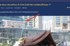 rumors-apple-store-thailand-icon-siam