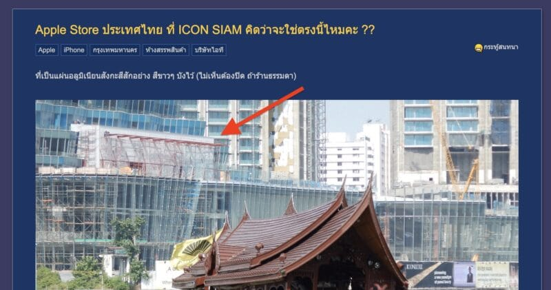 rumors-apple-store-thailand-icon-siam