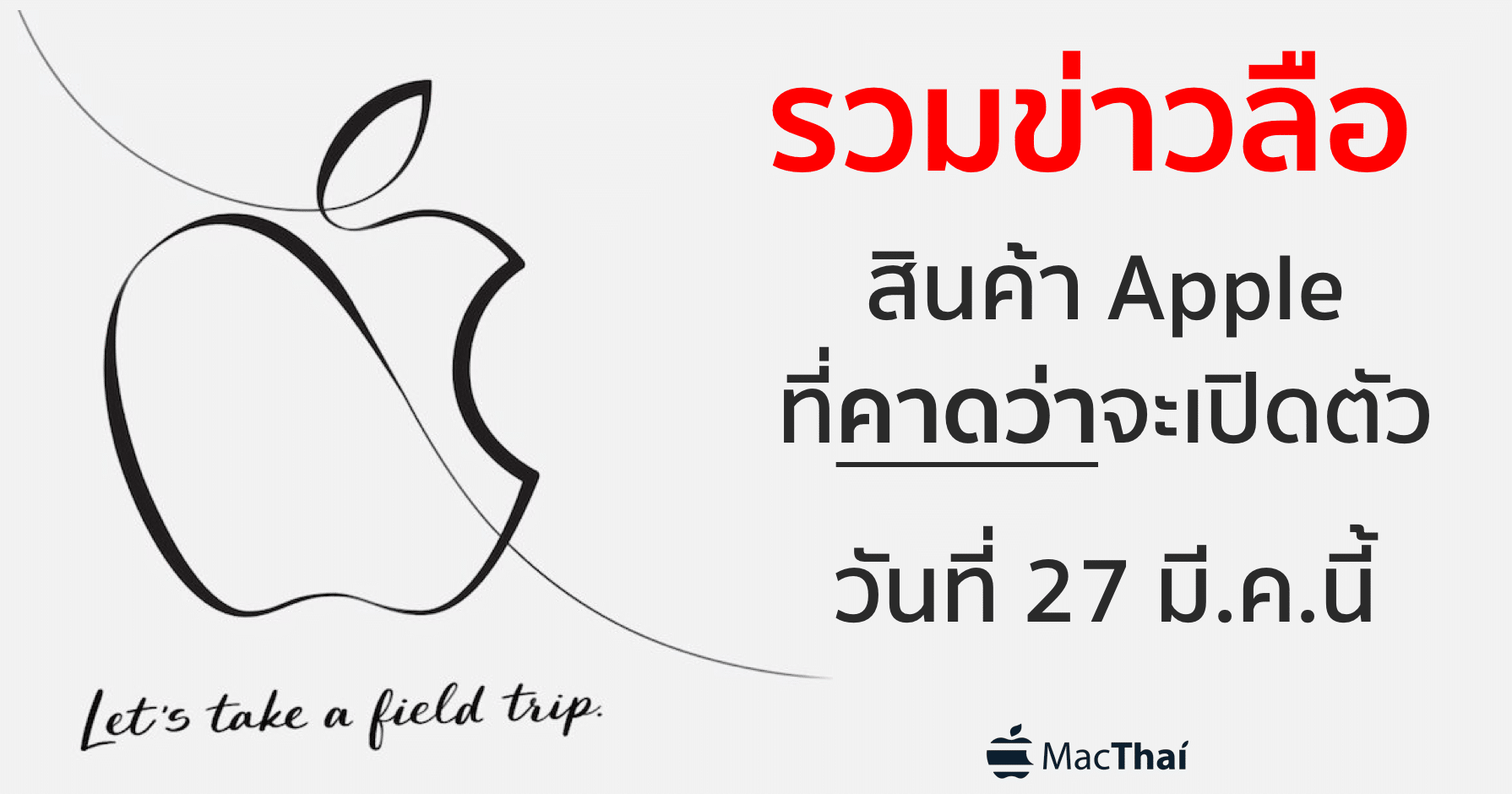 summary apple products will launch in 27 march 2018-12