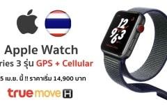truemove-h-apple-watch-esim