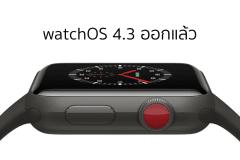 watchos-4-3