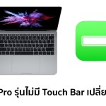 Apple เปิดโปรแกรมเปลี่ยนแบตฯ MacBook Pro 13″ รุ่นไม่มี Touch Bar ฟรี มีผลตั้งแต่วันนี้