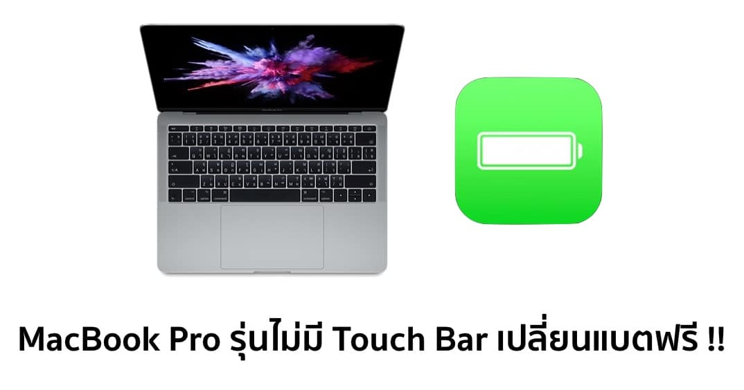 13inch-macbookpro-battery-replacement