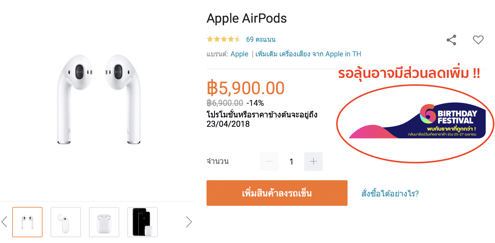 6year lazada promotion apple 2