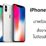 Apple มีแผนทำ iPhone จอโค้ง รองรับการสั่งงานแบบไม่ต้องแตะหน้าจอ คาดเปิดตัวภายใน 3 ปี
