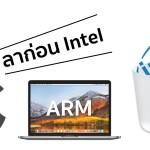 [ลือ] Apple เตรียมบอกลา Intel หันมาผลิตชิป CPU ใช้เอง คาดใช้กับ Mac รุ่นปี 2020